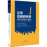 【新书店正版】公共住房的未来:东西方的现状与趋势陈杰、马克斯蒂芬斯(Mark Stephens)、满燕云中信出版社97