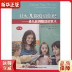 万千教育学前 让幼儿都爱听你说――幼儿教师说话的艺术(第二版) (美)卡罗尔・哥哈特・穆尼(Carol Garhart