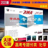 官方授权赠2个本2020一飞冲天高考专题分类 化学 天津市五年真题 五年模拟 150套试题 含答案天津高考