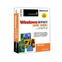 【二手正版9成新】Windows程序设计(第5版 珍藏版)(无盘)(微软技术丛书) 清华大学出版社9787302227