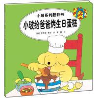 小玻给爸爸烤生日蛋糕 9787544826617
