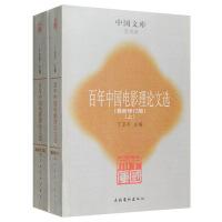 中国文库第二辑・艺术类:百年中国电影理论文选(*修订版)(套装共2册)