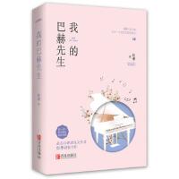 我的巴赫先生 红枣 青岛出版社 9787555253259