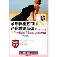 孕期体重控制产后体形恢复 (英)弗朗西斯,安然,中国妇女出版社,9787802033290