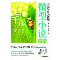 中国学生必读的微型小说精选:幸福,住在爱的隔壁