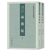 两汉纪(全2册・中国史学基本典籍丛刊)