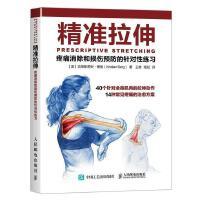 精准拉伸 疼痛消除和损伤预防 拉伸训练书籍 健身教练书籍 肌肉拉伸力量训练基础书籍 功能性训练拉伸运动系统训练专业计划