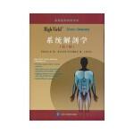 美国医师*考试:High-Yield 系统解剖学(第4版)W