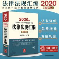 2020年 国家统一法律职业资格考试 法律法规汇编 应试版 法律出版社