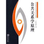 【新书店正版】公共关系学原理陈先红武汉大学出版社9787307052918