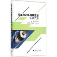 【全新直发】高压电力电缆载流量参考手册 龚坚刚 主编
