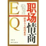 【包邮】 职场情商:职业人士成功素养 吴成林 9787501176298 新华出版社