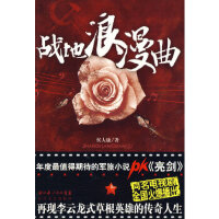 战地浪漫曲侯大康长江文艺出版社9787535440907