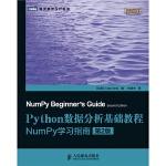 正版全新 图灵程序设计丛书・Python数据分析基础教程:NumPy学习指南(第2版)