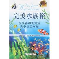 完美水族箱水族箱和观赏鱼完全指导手册 [英]杰里米・盖伊;斯克瑞莱克 译