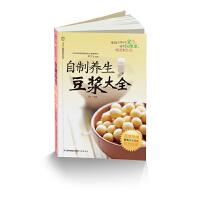自制养生豆浆大全(读者专享版)