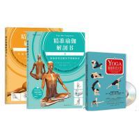 精准瑜伽解剖书1 2册+瑜伽3D解剖学动作篇肌肉篇 +瑜伽体式大全(附光盘) 减肥教程 瑜伽书籍教程瑜伽大全 瑞隆师从