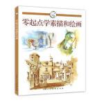 零起点学素描和绘画---西方经典美术技术译丛 【正版书籍】