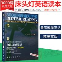 【现货正版】床头灯系列英语读物 鲁滨逊漂流记 床头灯英语读本3000词纯英文版 高中英语书籍读物 外国文学