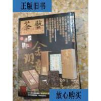 【二手旧书9成新】茶艺.普洱壶艺 46期 /茶艺.普洱壶艺 茶艺.