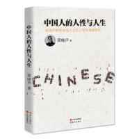 中国人的人性与人生 梁晓声 9787514344103 现代出版社[爱知图书专营店]
