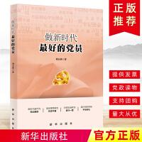正版现货 2019年新版做新时代最好的党员 刘玉瑛著 9787516645390 新华出版社
