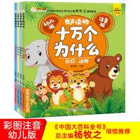 有声读物注音版 幼儿版十万个为什么全4册 你好动物杨/植物怎么了/玩转地球/调皮捣蛋的天气 儿童3-6岁海量知识小学生课