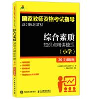 2017年 综合素质知识点精讲梳理(小学)
