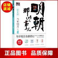 明朝那些事儿2 图文精印版 当年明月 北京联合出版公司出版社