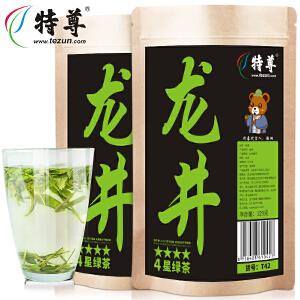 特尊 西湖原产龙井茶叶绿茶雨前龙井春茶绿茶 129g*2袋