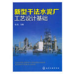新型干法水泥厂工艺设计基础*9787122200280 刘龙