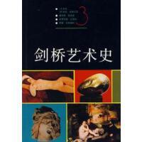【二手旧书9成新】剑桥艺术史(3)唐纳德雷诺兹,罗斯玛丽兰伯特,苏珊伍德福特中国青年出版社