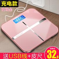家用健康秤人体秤减肥称重计器女可充电电子称体重秤精准