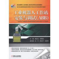 工业机器人工作站安装与调试(ABB)*9787111573760 蒋正炎