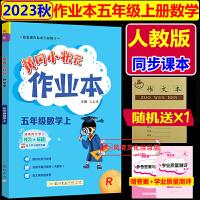 2019秋黄冈小状元作业本五年级上册数学人教版RJ