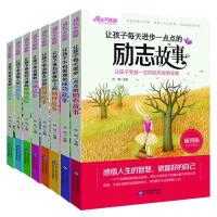 正版 全8册成长不烦恼系列 让孩子受益一生的励志故事全集 二三四五六年级*读课外书 适合6-7-8-9-10-12-15岁中小学生课外阅读书