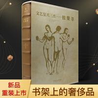 文艺复兴三杰 拉斐尔 建筑 绘画 雕塑 画作 素描手稿 油画 壁画 大师代表作品 私人博物馆 西方艺术经典 珍藏书