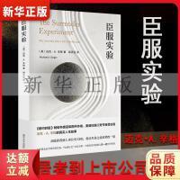 臣服实验 [美国](美)迈克・A. 辛格(Michael A. Singer) 易灵运 南京大学出版社 9787305