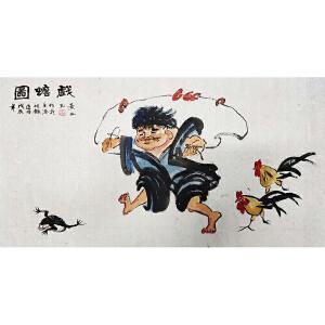 黄永玉《戏蟾图》著名画家