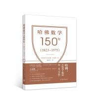 哈佛数学150年(1825�C1975) 9787040556025 Steve,Nadis,丘成桐,赵 高等教育出版社