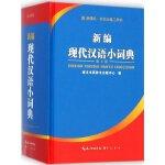学生必备工具书:新编现代汉语小词典