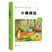 小鹿斑比 新版 彩绘注音版 小学语文新课标必读丛书