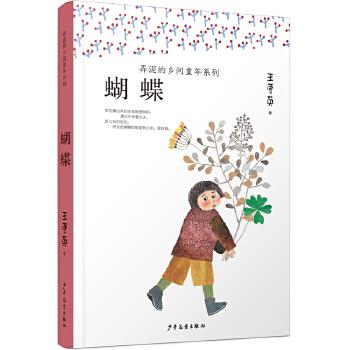弄泥的乡间童年系列:蝴蝶 每个孩子 都有特别的成长故事