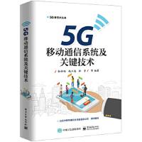 5G移动通信系统及关键技术 张传福等 9787121355349 电子工业出版社【直发】 达额立减 闪电发货 80%城市