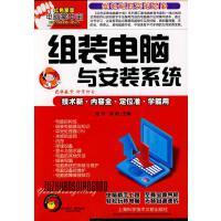 红色至尊电脑掌中宝:组装电脑与安装系统