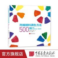出版社直发 丙烯颜料调色方法500例 简单、易学、实用,丙烯颜料调色入门宝典 近80幅作品、500种丙烯配色方案,要点