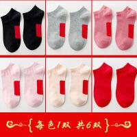 本命年踩小人红袜子女大红色船袜女士春夏季低帮浅口纯棉休闲短袜 每色1双 共6双 均码