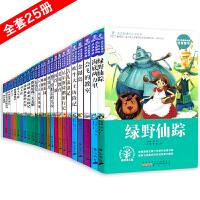名著全套25册 绿野仙踪 书 三四年级课外书必读班主任推荐8-12岁小学生课外阅读书籍4-6年级三至六老师爱的教育海底