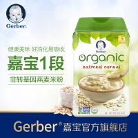 嘉宝Gerber 婴幼儿辅食 1段有机燕麦米粉 一段辅食初期 227g/罐  海外购