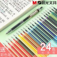 晨光本味笔芯彩色24色按动中性笔替芯黑红蓝黄绿橙色0.5mm签字水笔芯学生用子弹头手账专用碳素笔芯文具批发